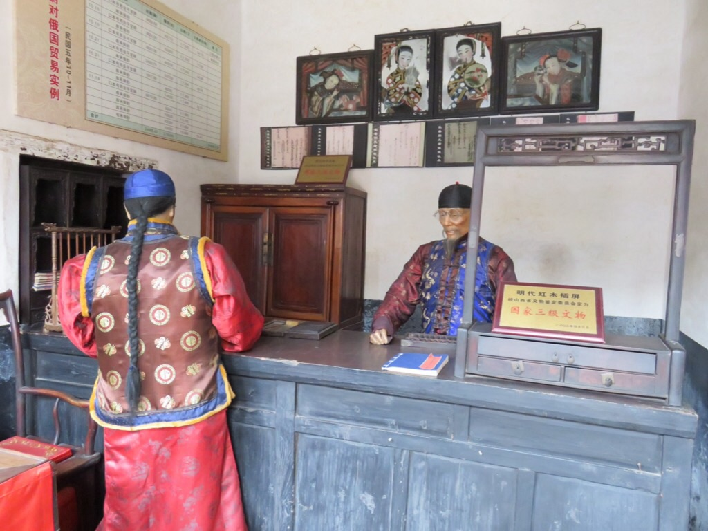 Pingyao, reconstitution banque